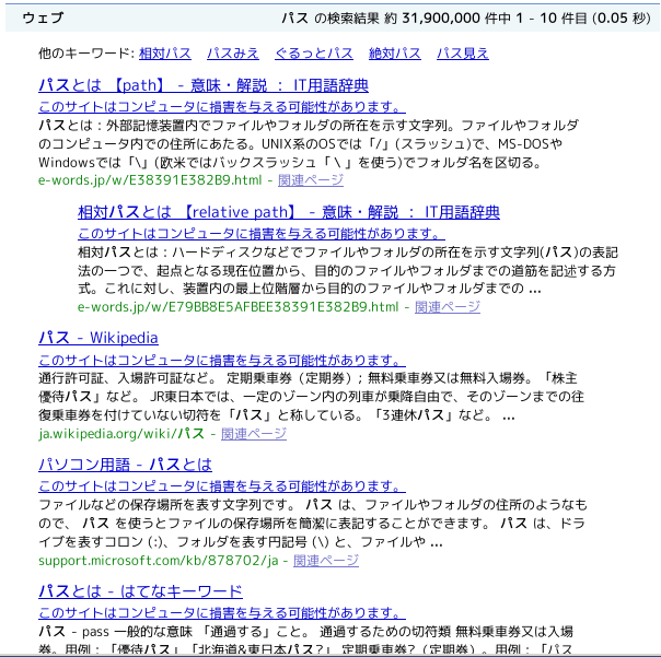 Google「パス」の検索結果