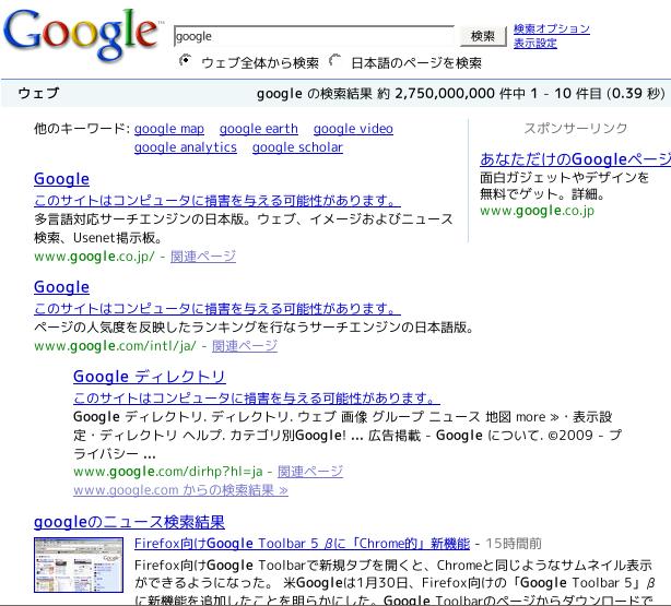 Google「google」の検索結果